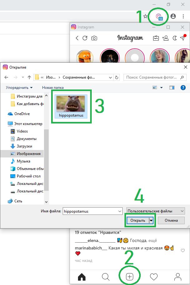 самому получить как скинуть фото в инстаграм через комп подробной