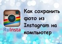 Как сохранить фото из Instagram на компьютер